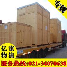 【亿家物流】上海到宿州的物流公司 上海到宿州专线物流运输服务