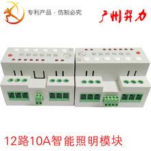 12路智能照明模块输出控制 10A智能照明控制开关模块 BUS控制系统