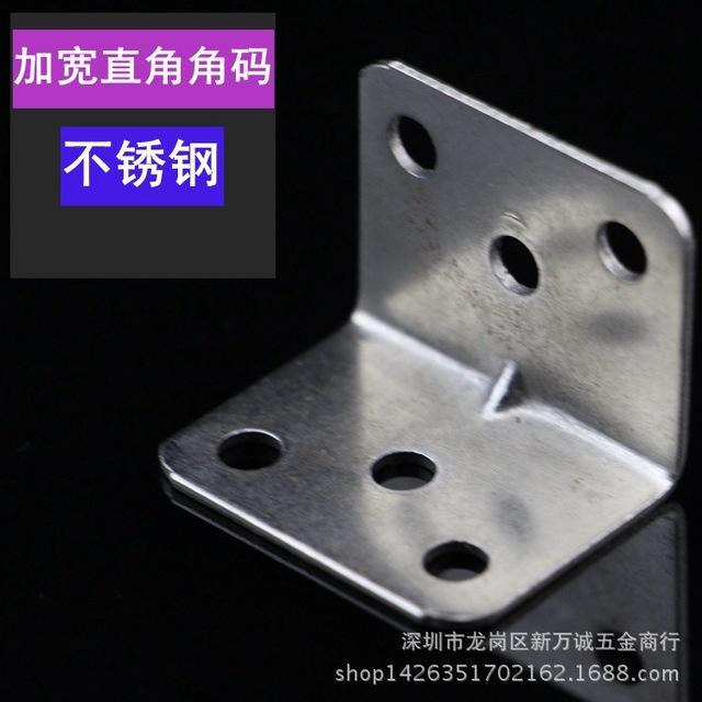 不锈钢L型角码 家具连接件层板托 90度直角支架六孔固定角铁
