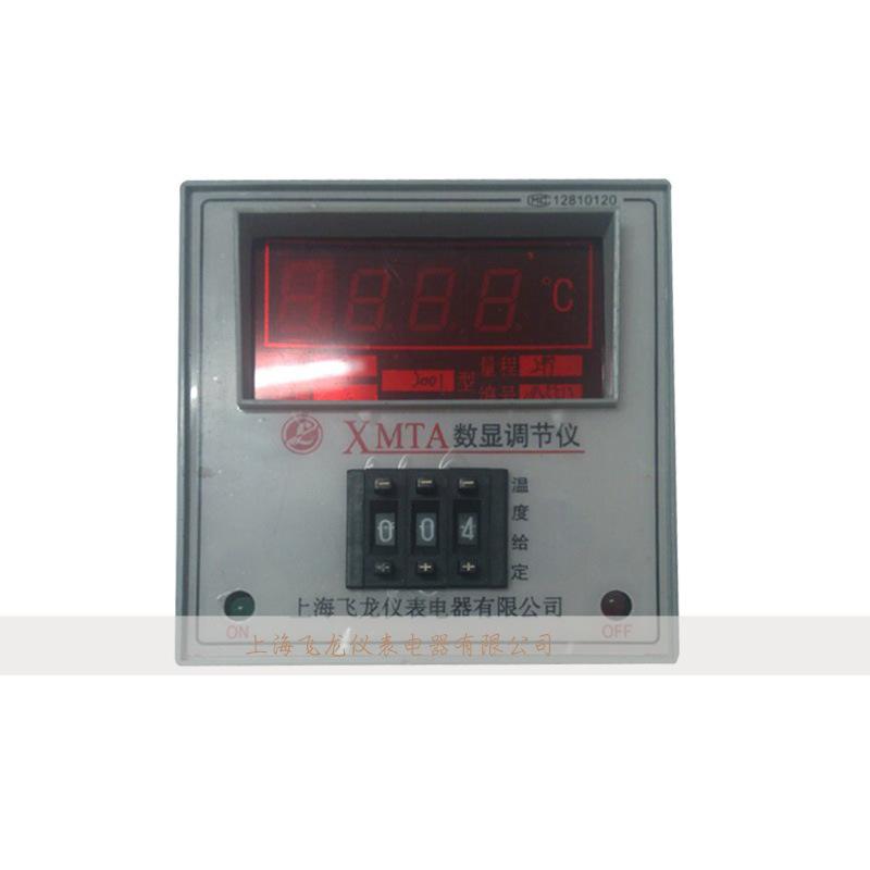 供应【拨码式】数字显示(调节)仪,XMTA-2001
