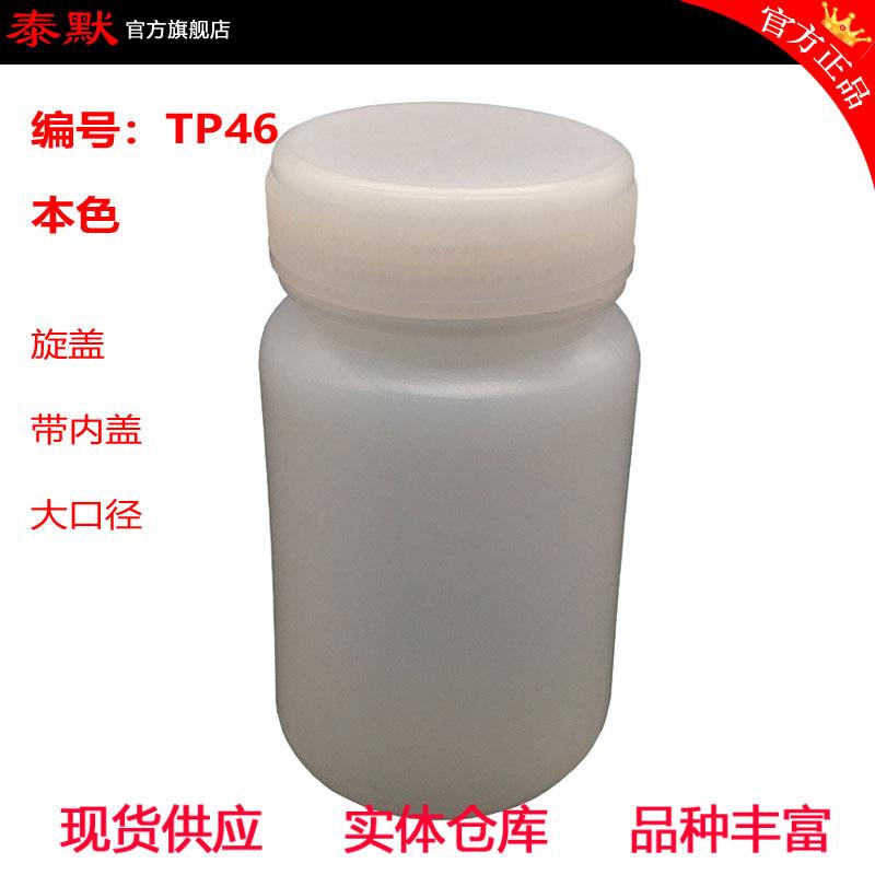 样品瓶-TP46 100ml PE广口瓶-