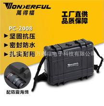 万得福PC-2008 仪表仪器箱 工具箱 工程箱 安全防护 万德福防潮箱