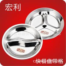 宏利圆形快餐盘 2/3格饭盘 工厂/学生/印度咖喱饭 不锈钢加厚格盘