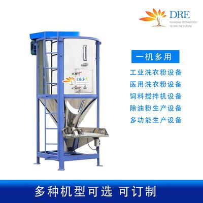 北京工厂生产洗衣粉设备|干粉混料机|粉末混合机|立式粉体搅拌机