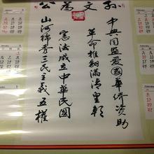 新中国书法八大家曾广德同志部分作品展【天下为公】【习中国梦】