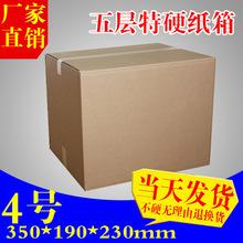 批發定做特硬5層4號快遞包裝紙箱 小紙盒 限發廣東省