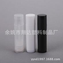5克唇膏管/润唇膏塑料管/口红管/口腊管/新PP环保料