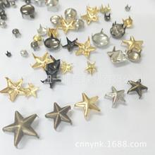 直销爪钉金属五爪钉 铜爪钉五角星 专业供应金属铆钉爪珠