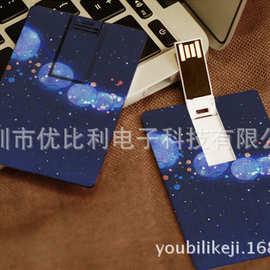 免费设计 专业卡片U盘定制 商务礼品u盘 订做企业文化图片logo