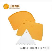 三能 烘焙工具 蛋糕奶油塑料刮板 切面刀  刮板三件套 SN4050