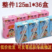 旺旺O泡果奶原味草莓味 旺仔牛奶125ml*36盒儿童乳饮料整箱 批发