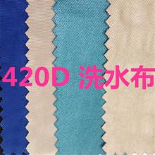现货供应420D洗水布420D皱皱布新款土豪绿土豪金箱包手袋尼龙面料