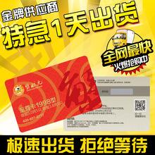 专业生产大闸蟹防伪提货卡制作定做PVC礼品卡海鲜密码卡设计印刷