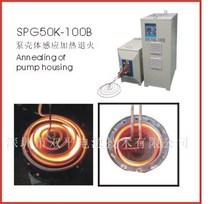 泵殼體外部加熱和內部加熱退火設備 高頻感應加熱設備