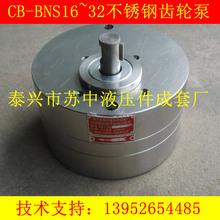 CB-B型 CBA-B16 CBA-B20 CBA-B25  食品级泵 304不锈钢齿轮泵