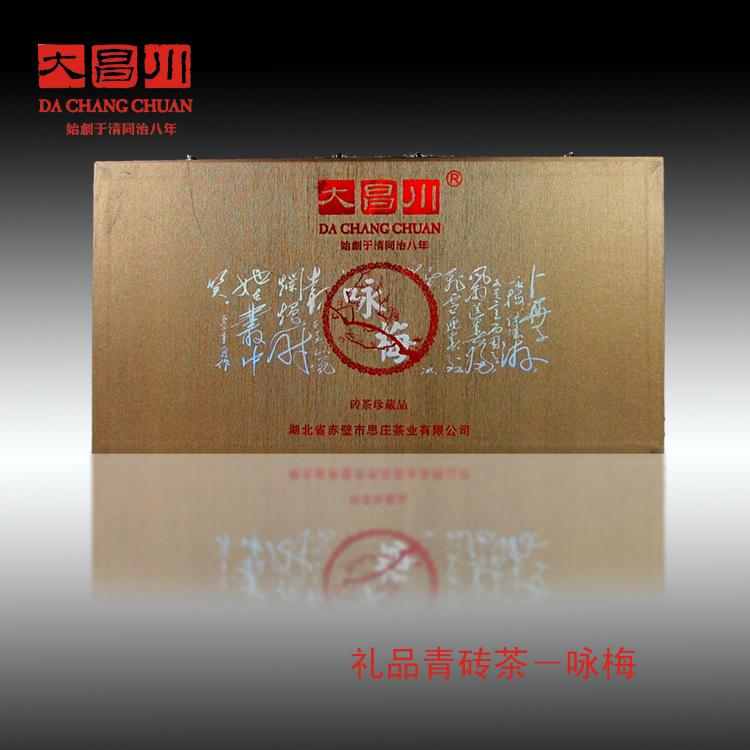 赵李桥青砖茶/大昌川礼品青砖茶/毛泽东诗词咏梅/雕刻工艺摆件