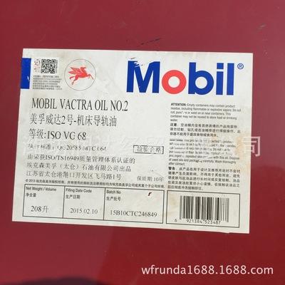 【原装正品】正品美孚威达2号Mobil Vactra Oil 2#机床导轨油