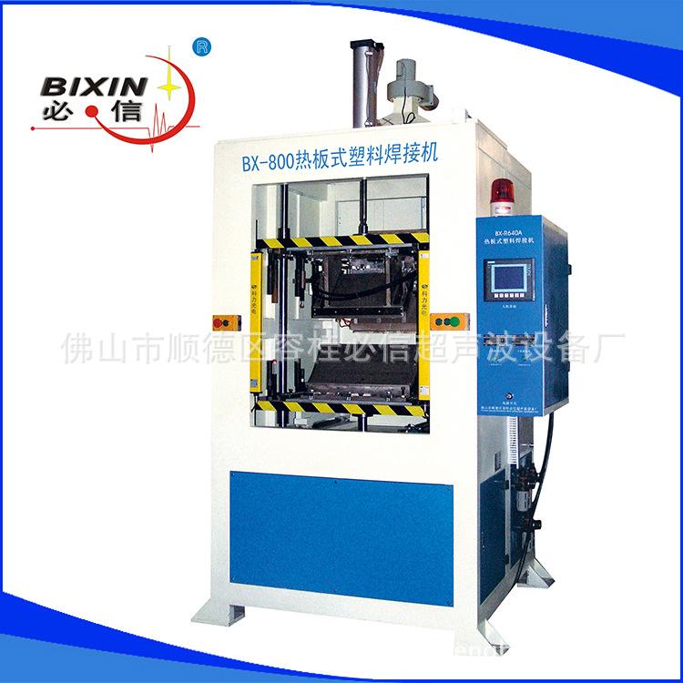 直销专业生产热熔式塑料焊接机BX-800 自动数控热板塑料焊接机