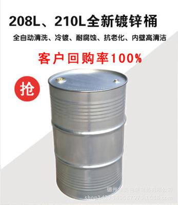 华奕化工桶 200-208L单色闭口17公斤镀锌桶 可出口专利品牌