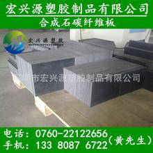黑色/碳纤维合成石板材/石无铅/隔热板/高温纳米复合材料 包邮