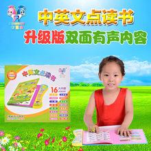 學習點讀書兒童早教有聲掛圖 語音玩具 凹凸發聲 嬰幼兒教具新版