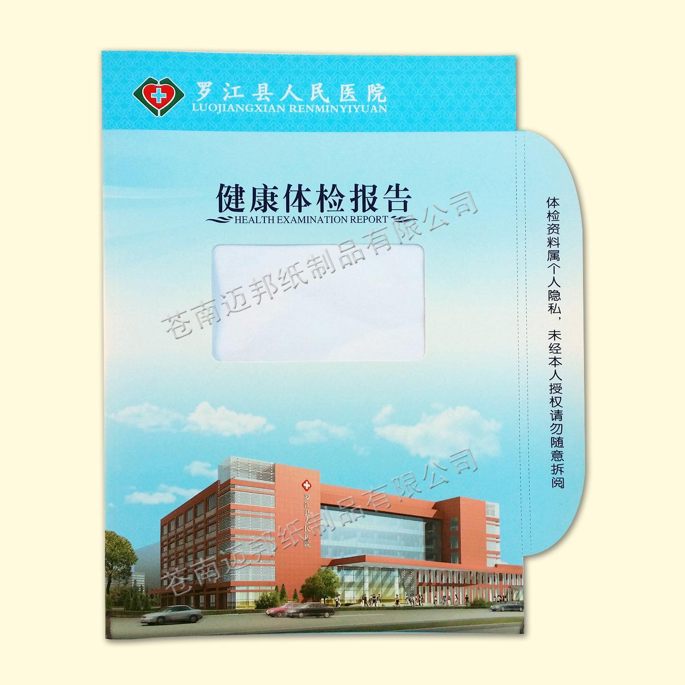 大方美观 品质优良 医院印刷品 医院体检封套印刷 迈邦制作