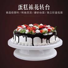 誠港  彩盒裝圓形簡易白色塑料蛋糕轉臺 裝飾轉盤裱花 烘焙工具