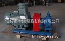 泊头华海泵业批发价销售KCG5/0.6耐高温齿轮油泵