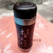 厂家直销木鱼石养生保健茶杯  会销热卖水杯     定制各种水杯