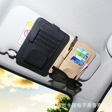 車用多功能遮陽板票據名片卡片夾汽車眼鏡夾車載收納袋荔枝紋