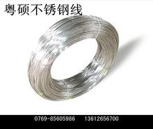 高碳钢镀镍线 东莞粤硕精线现货低价供应