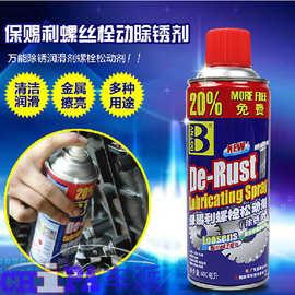 保赐利防锈去除锈剂 汽车螺栓松动剂车用除铁锈润滑剂 螺丝松动剂