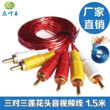 厂家供应1.5米三对三?#35813;?#20845;头AV线 音箱电脑音视频连接 带包装