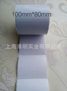 厂家定做卷筒不干胶标签 贴纸 100mm*80mm标签现货 600张一卷