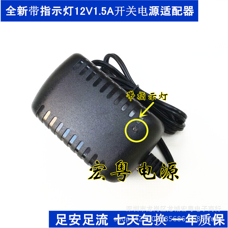 With Indicator Light 12v1.5a Switching Power Adapter 12v1500ma Monitoring Set-top Box Light Cat Power Supply
