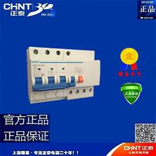 Chint正泰漏电保护器NB1LE-63 3P+N C50-60高分断小微型断路器