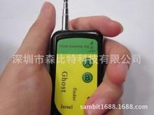 幽靈探測器無線信號探測器 防竊聽 反竊聽 防偷拍 反偷拍探測儀