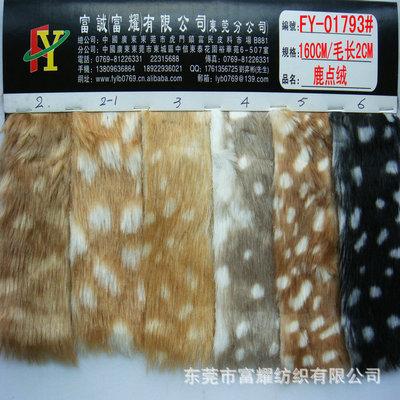 01793厂家直销鹿点毛超柔2CM毛长色织提花点仿真鹿点毛绒面料