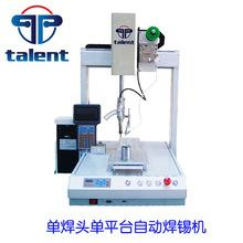 供应桌面自动焊锡机TLD-5331 焊锡机 特了得马达焊锡机器人批发