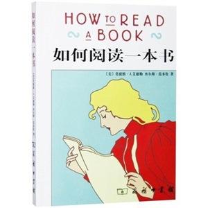 正版现货  如何阅读一本书/ 特价畅销书籍
