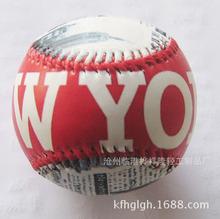 优价出售 棒球 垒球 专业老厂生产 制作精良 优质便宜