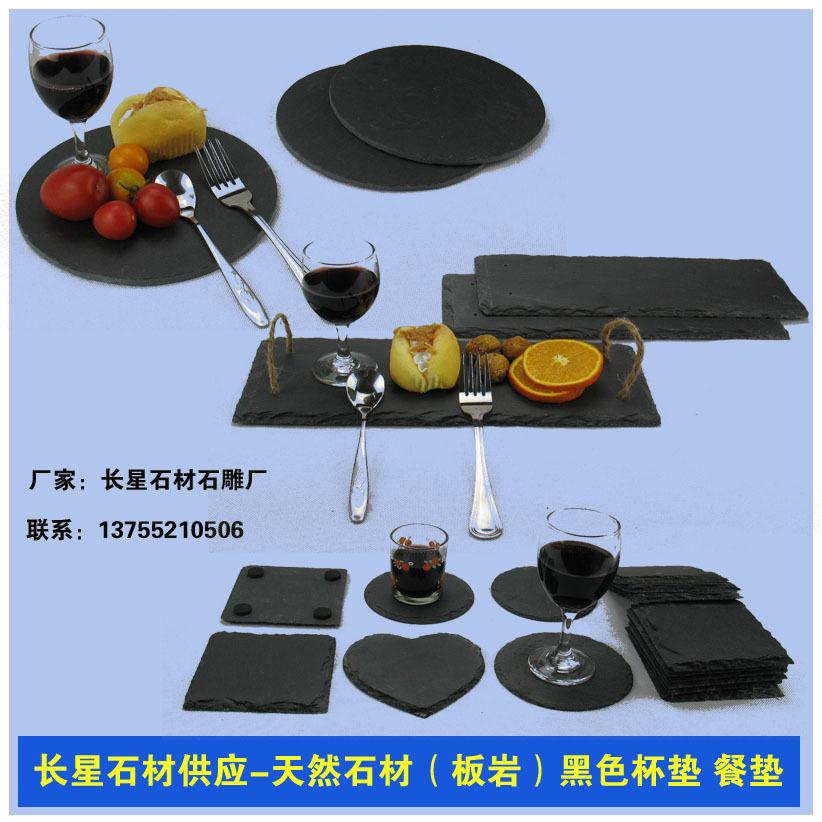 长星石材厂家直销黑色 石板杯垫 餐垫 板岩餐盘 西餐隔热石垫