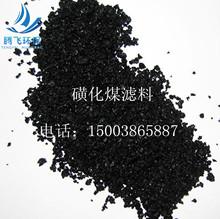 磺化煤軟水劑,工業鍋爐水專用,廠家直銷磺化煤濾料