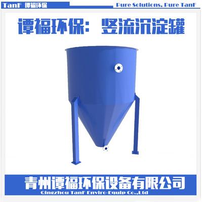 厂家直销,竖流式沉淀池,污水处理设备
