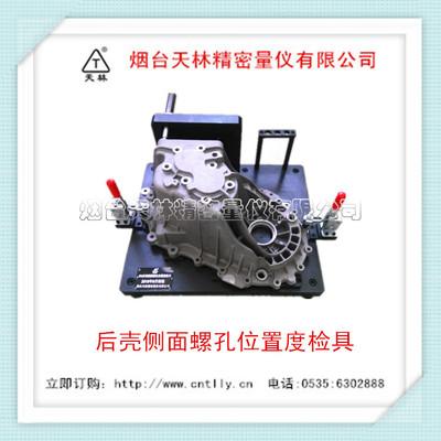 厂家直销非标量检具 综合检具 汽车检具 后壳侧面螺孔位置度检具