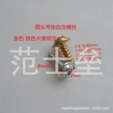 金/银带垫螺丝钉 (1公斤)十字绣 装裱画框 相框配件 五金配件