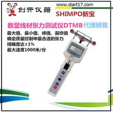 [SHIMPO新宝]DTMB-2数显张力计_线材张力仪