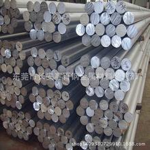 批發零售7A04-T6航空超硬鋁合金材料 7A04-T6鋁棒 鋁板 鋁管