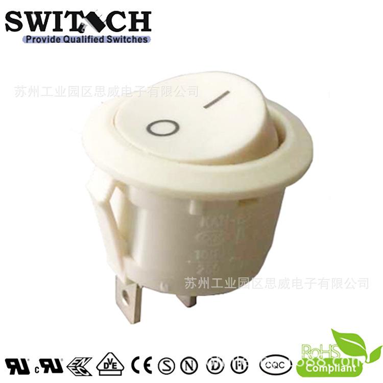 供應白色圓形船型電源翹板開關吸塵器掃地機專用直徑23mm