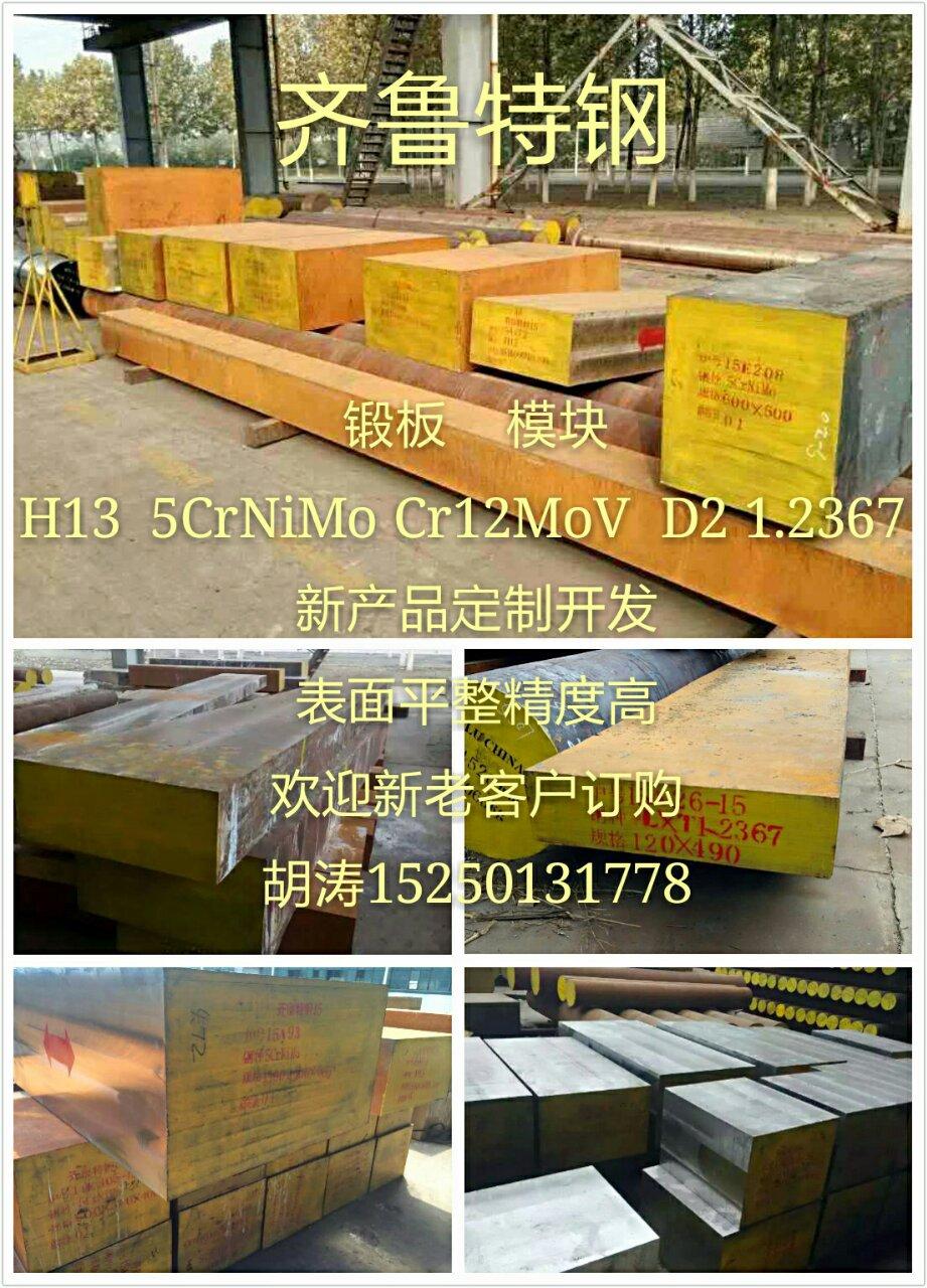 锻造 模具钢 H13  5CrNiMo  Cr12MoV D2